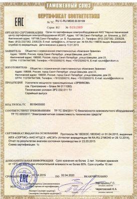 Сертификат ТС стр.1