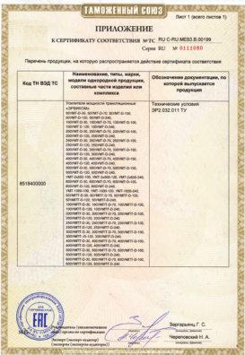 Сертификат ТС стр. 2